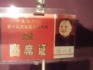 dengxiaoping38.jpg