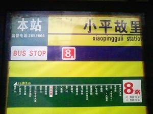 dengxiaoping54.jpg